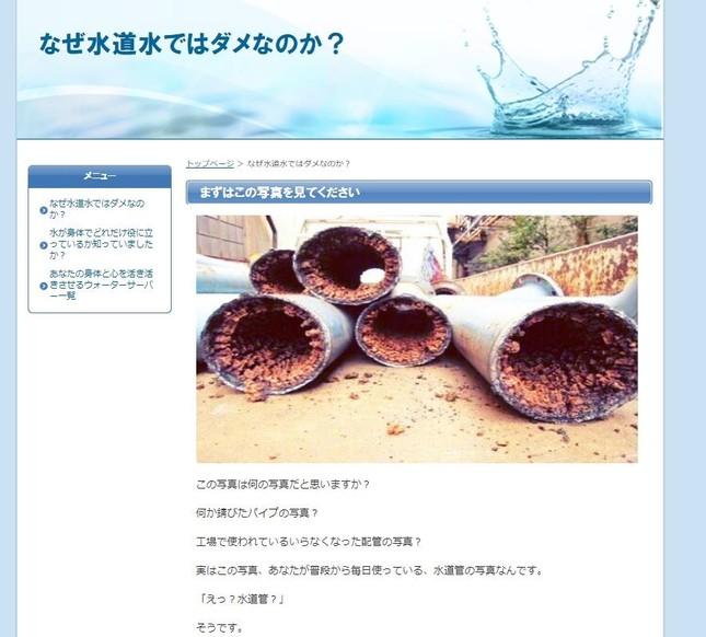 このように、水道はこんなに汚れている!と主張する材料に使われている