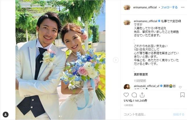 柴田岳選手との結婚を報告したインスタグラム投稿