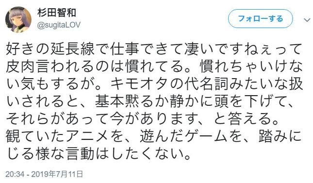 杉田さんのツイート。反響が広がっている