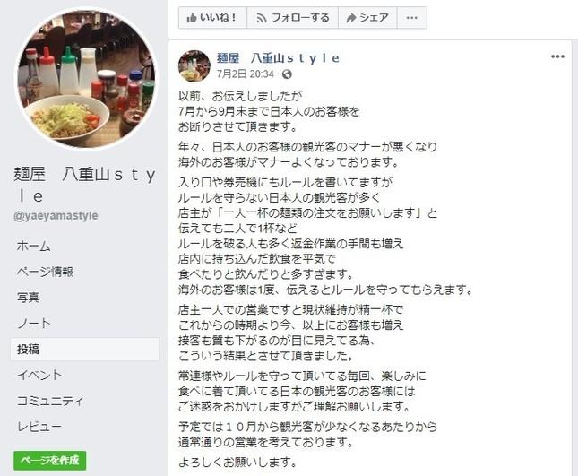 店のフェイスブックでも「日本人客お断り」を説明