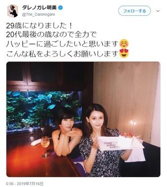 誕生日ケーキを手にニッコリ笑うダレノガレ明美さん