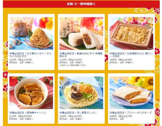 「沖縄出店記念!」商品の大半が(沖縄を除く)(画像はセブン-イレブンサイト内スクリーンショット)