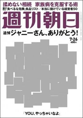 週刊朝日7月26日号の表紙(プレスリリース掲載のイメージ)
