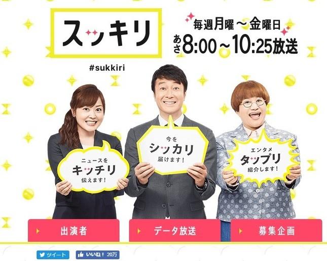 (画像は日本テレビ系「スッキリ」番組公式ウェブサイトより)