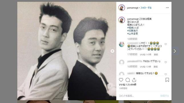 山本圭壱さんは若き日の写真を投稿(インスタグラムより)