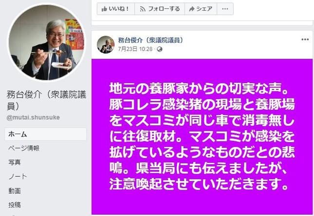 務台俊介議員のフェイスブックより