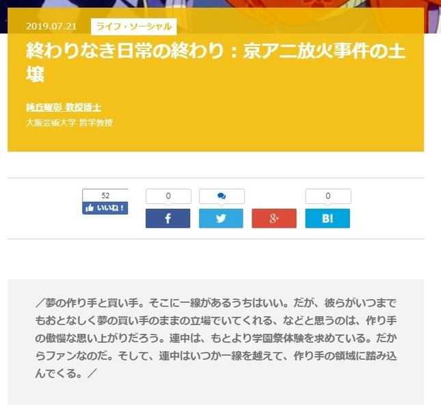 「インサイトナウ」に当初掲載されていた記事(削除済み)