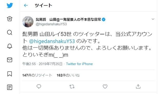 山田ルイ53世さんの公式アカウント(ツイッターより)