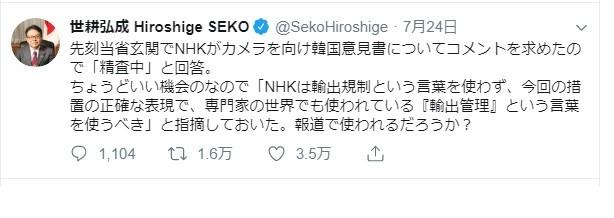 世耕経産相がツイッターで、NHKに「指摘しておいた」と報告