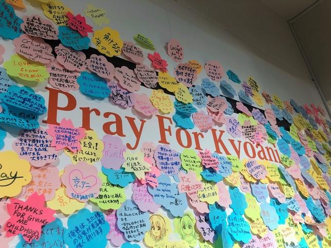 壁には「Pray For Kyoani」(2019年7月25日20時半過ぎ撮影)