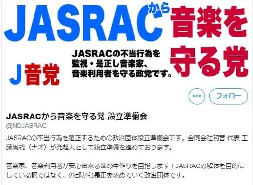 J音党のアイコン(画像はスクリーンショット)