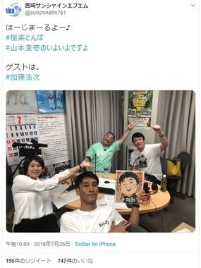 「宮崎サンシャインFM」ツイッターでも告知
