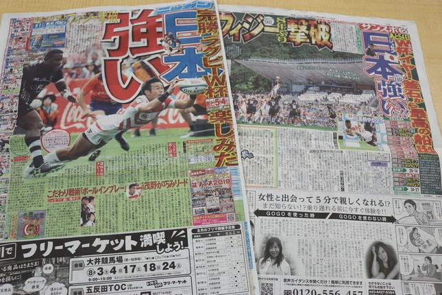 スポーツ各紙も、ラグビー日本代表勝利を大きく取り上げた