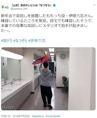 伊原さんが傘回しの練習をする動画も