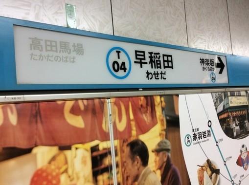 早稲田駅でトラブル