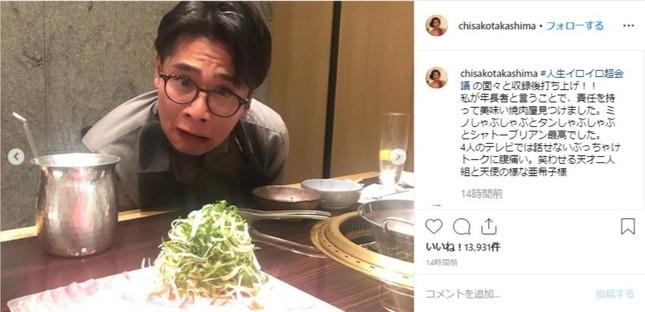 高嶋ちさ子さんが投稿したインスタ写真。吉村さんが微妙な表情