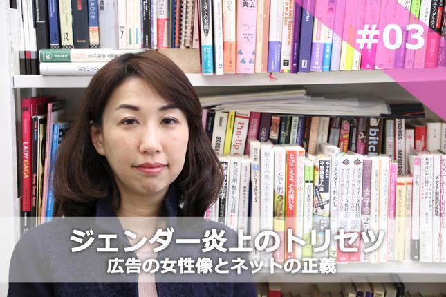 田中東子教授