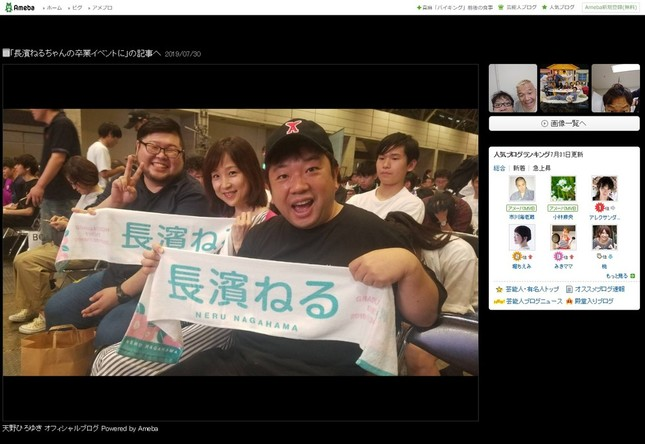 天野さんのブログに投稿された写真