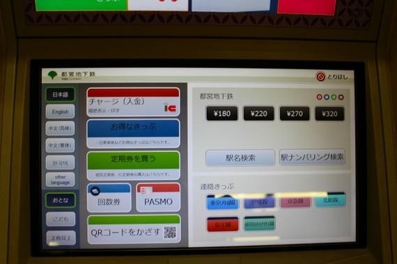 東京都交通局のマルチ式券売機では、運賃パネルは小さめになっている