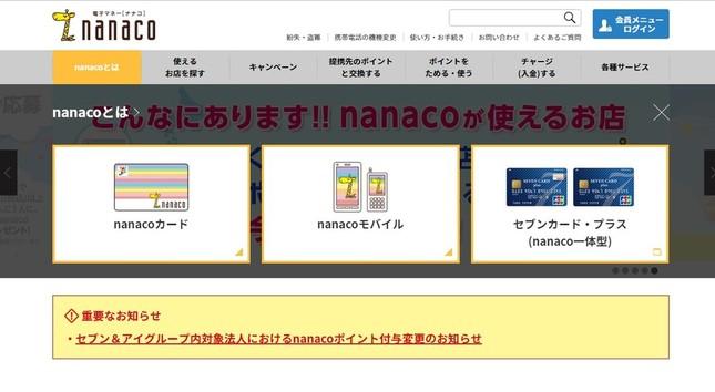 電子マネー「nanaco」の公式サイト