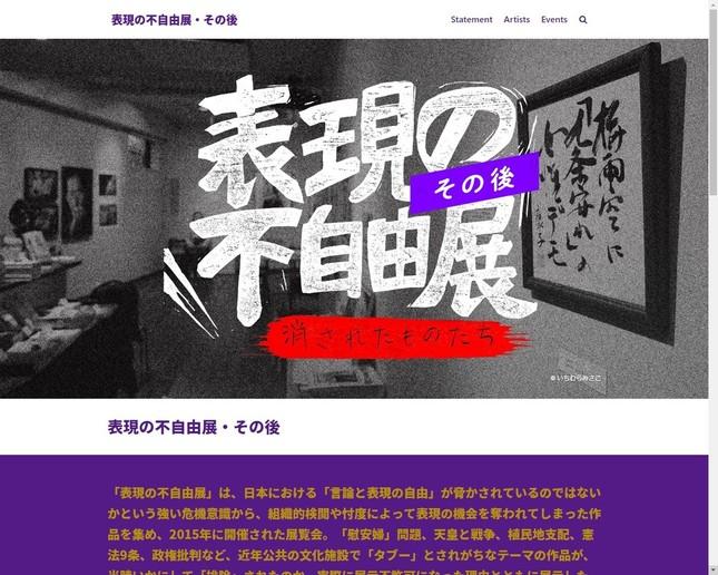 「表現の不自由展・その後」の公式サイト