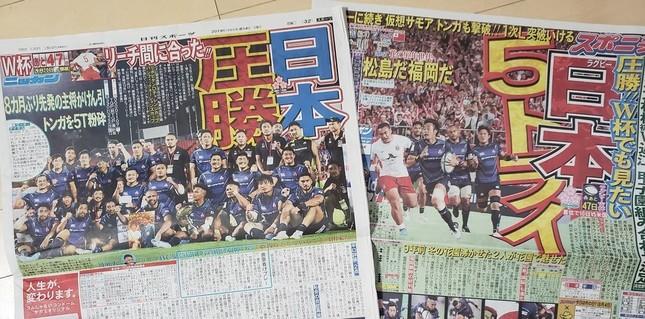 ラグビー日本代表勝利を大きく伝えるスポーツ各紙(左は日刊スポーツ、右はスポーツニッポン)