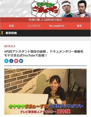 「モヤモヤさまぁ~ず2」公式サイトから