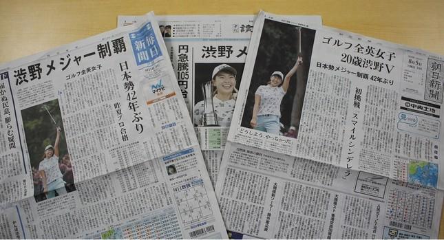 渋野選手の全英Vを夕刊1面で各紙が報じた(写真左から毎日、読売、朝日)