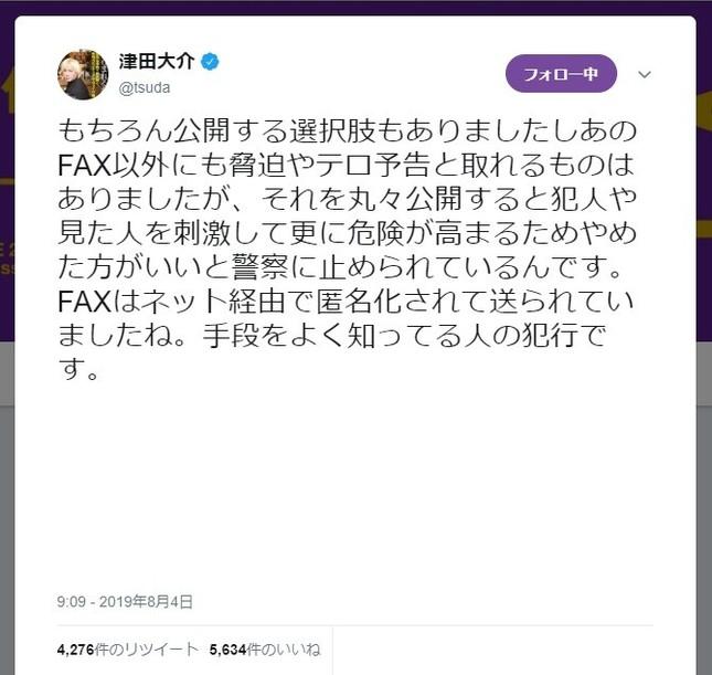 津田大介氏がツイッターで説明
