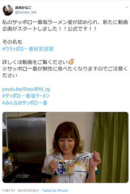 コラボ企画の始動を公表した高槻さんのツイート