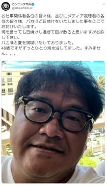 画像は竹山さんのツイッターのスクリーンショット