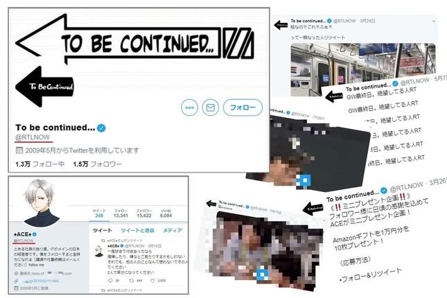 該当のツイッターアカウント(一部編集)