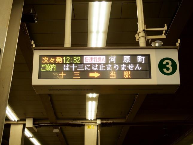 河原町駅は「京都河原町駅」に改称される。