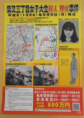 事件の情報提供を呼び掛けるポスター
