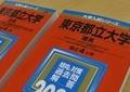 20年4月改名の首都大学東京 赤本は一足早く「東京都立大学」に