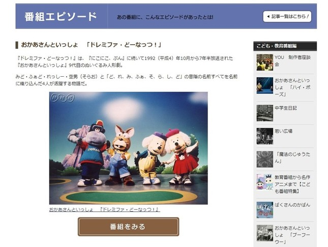 NHK公式サイトより。1992~2000年にかけ放映された