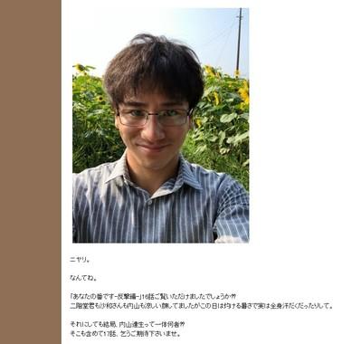 大内田悠平さんのブログから