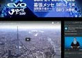 eスポーツ世界最大級イベント「Evo」 メイントーナメントだけじゃない、その見どころは?