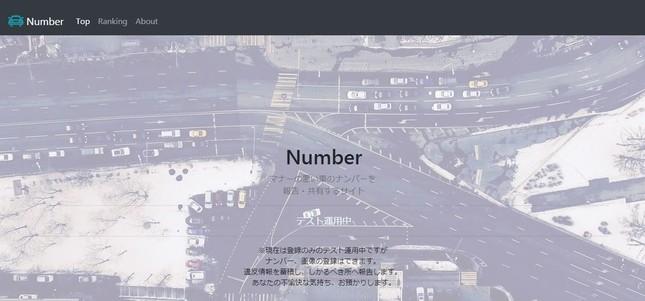 numberのトップページ