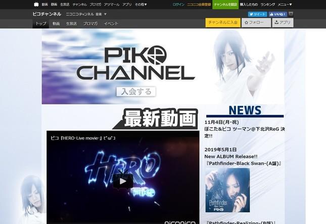 ピコさんの公式ニコニコチャンネル