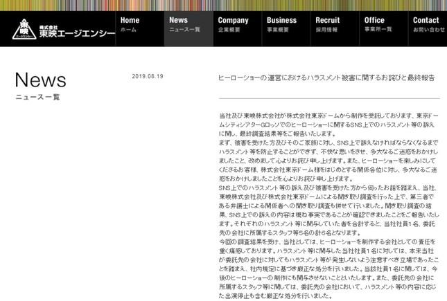 東映エージエンシーの発表