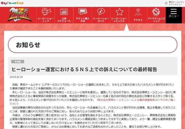 東京ドームの発表