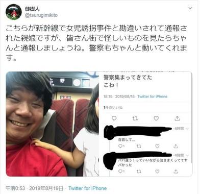 騒動と、新幹線車内での様子を投稿した劔樹人さんのツイッターアカウント