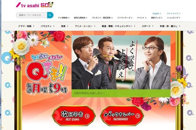 テレビ朝日系クイズバラエティー「Qさま!!」公式ホームページ