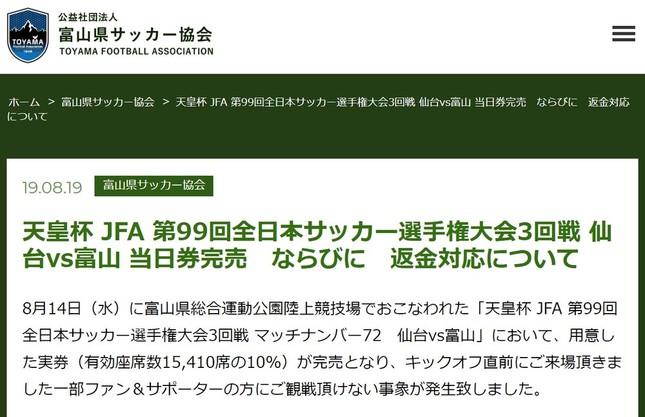 富山県サッカー協会は8月19日に公式サイトで説明した