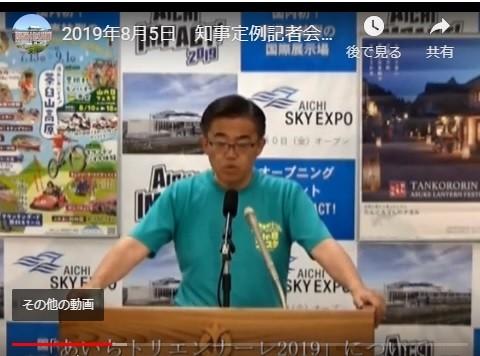 記者会見する愛知県の大村知事(8月5日開催分の県庁サイト動画より)