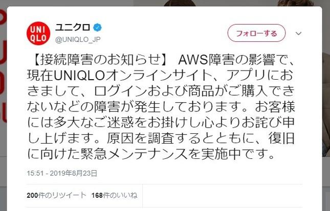 ユニクロもAWS障害の影響をツイート