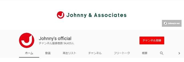 YouTubeに8月23日に開設されたジャニーズ事務所公式チャンネル