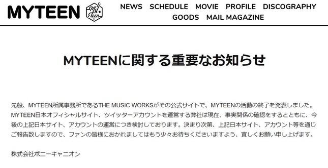 ポニーキャニオンの「MYTEEN」についての発表