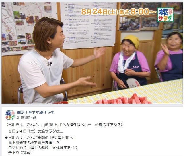 「朝だ!生です旅サラダ」に出演した氷川きよしさん(番組Facebookより)
